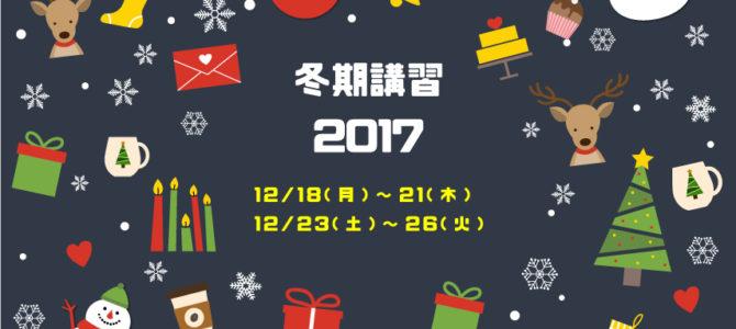 2017年冬期講習の詳細!